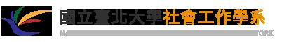 臺北大學社會工作學系